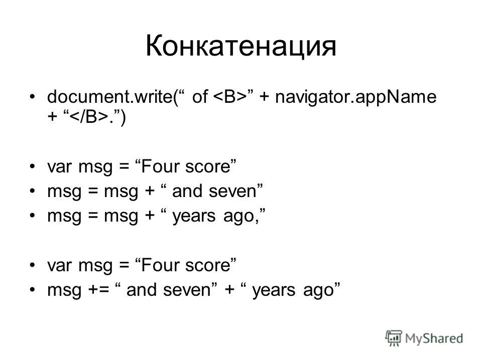 Конкатенация document.write( of + navigator.appName +.) var msg = Four score msg = msg + and seven msg = msg + years ago, var msg = Four score msg += and seven + years ago
