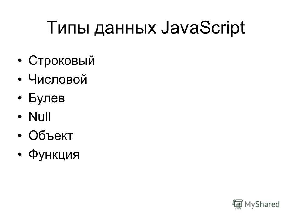 Типы данных JavaScript Строковый Числовой Булев Null Объект Функция