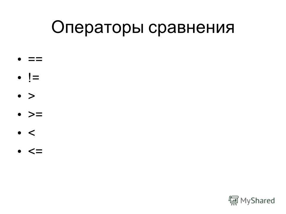 Операторы сравнения == != > >= <