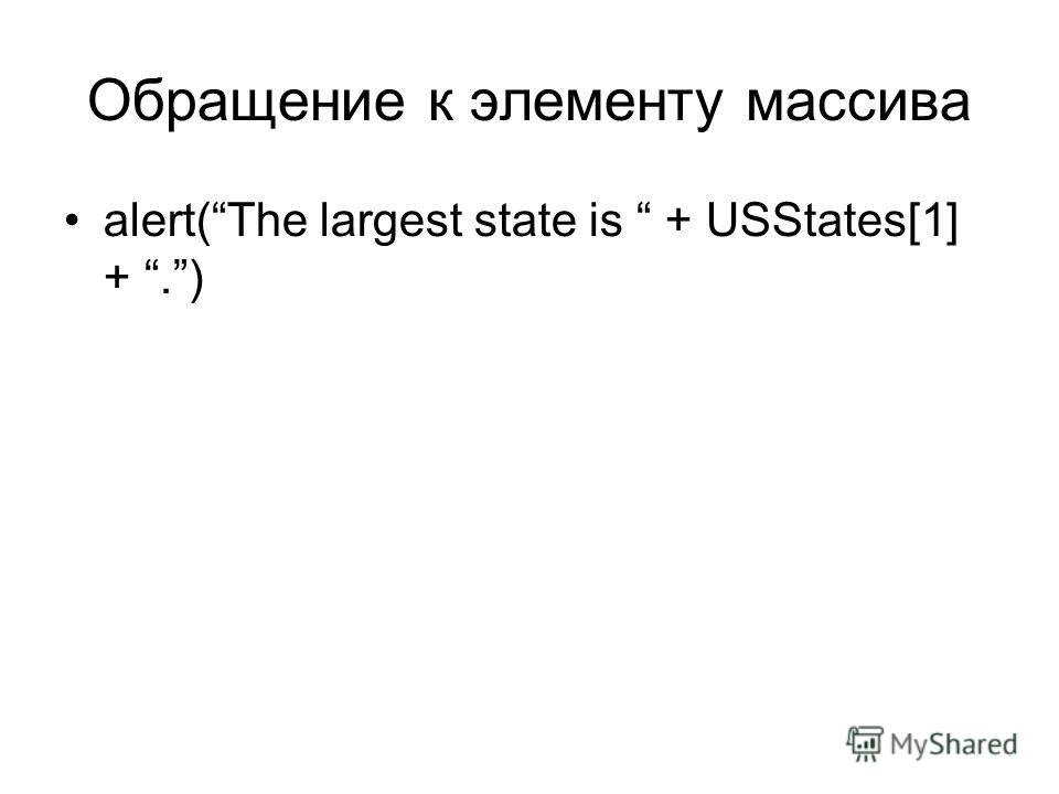 Обращение к элементу массива alert(The largest state is + USStates[1] +.)