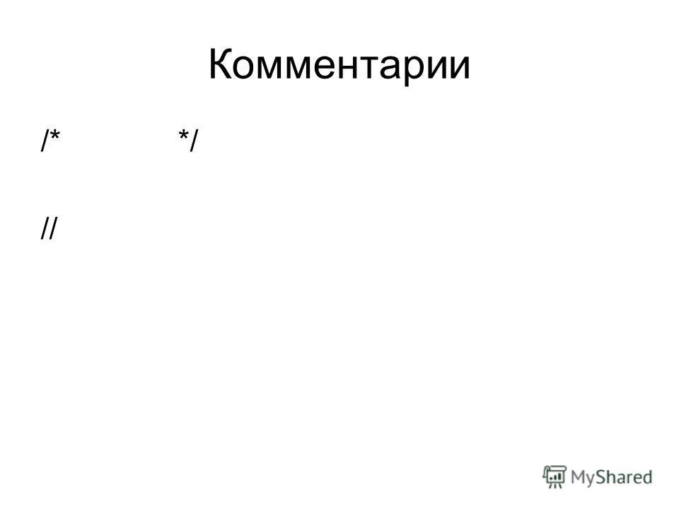 Комментарии /* */ //