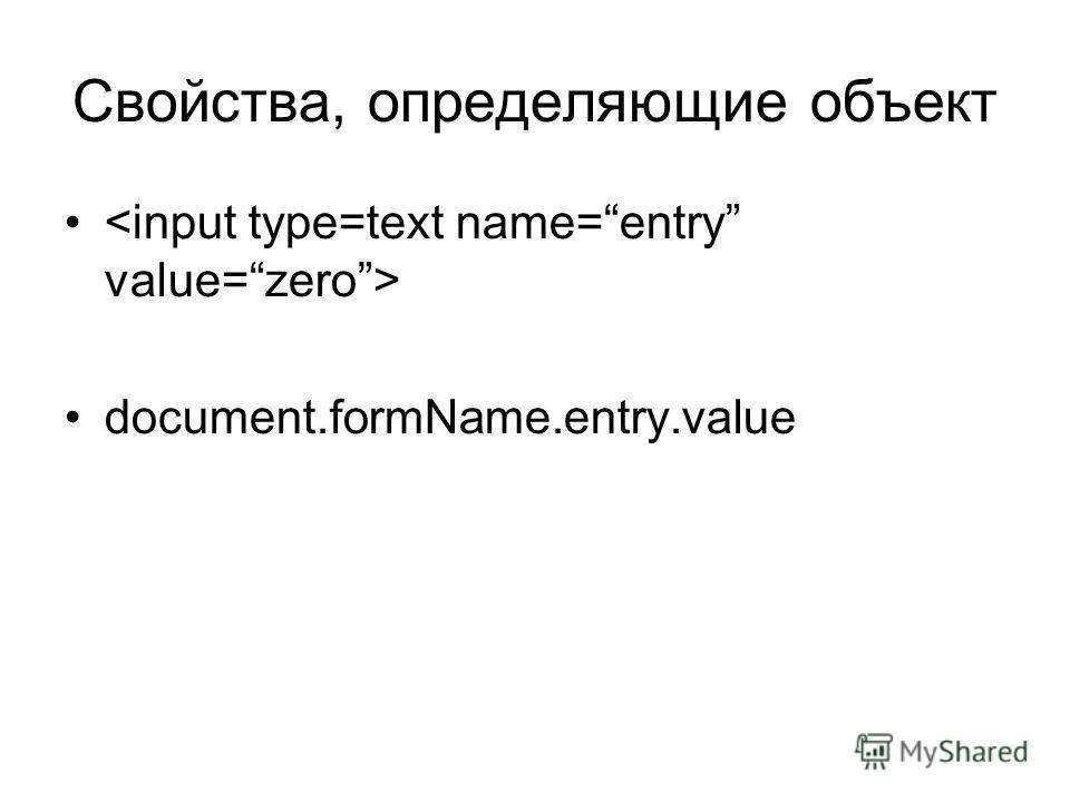 Свойства, определяющие объект document.formName.entry.value