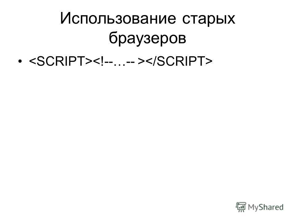 Использование старых браузеров