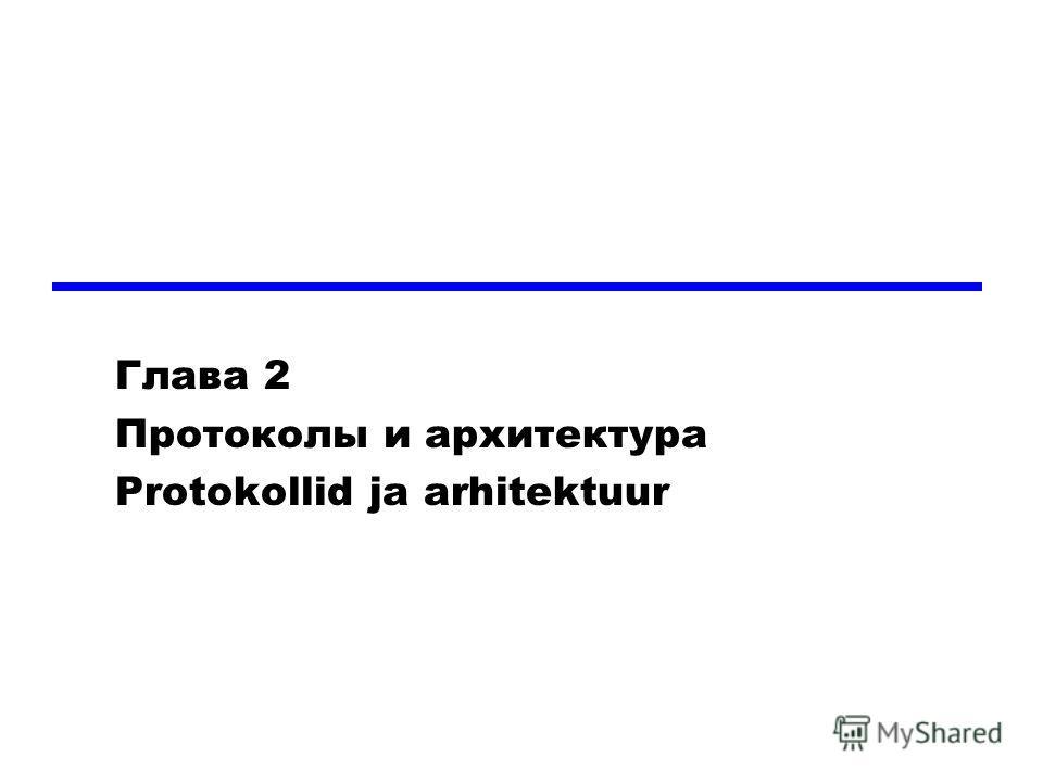 Глава 2 Протоколы и архитектура Protokollid ja arhitektuur