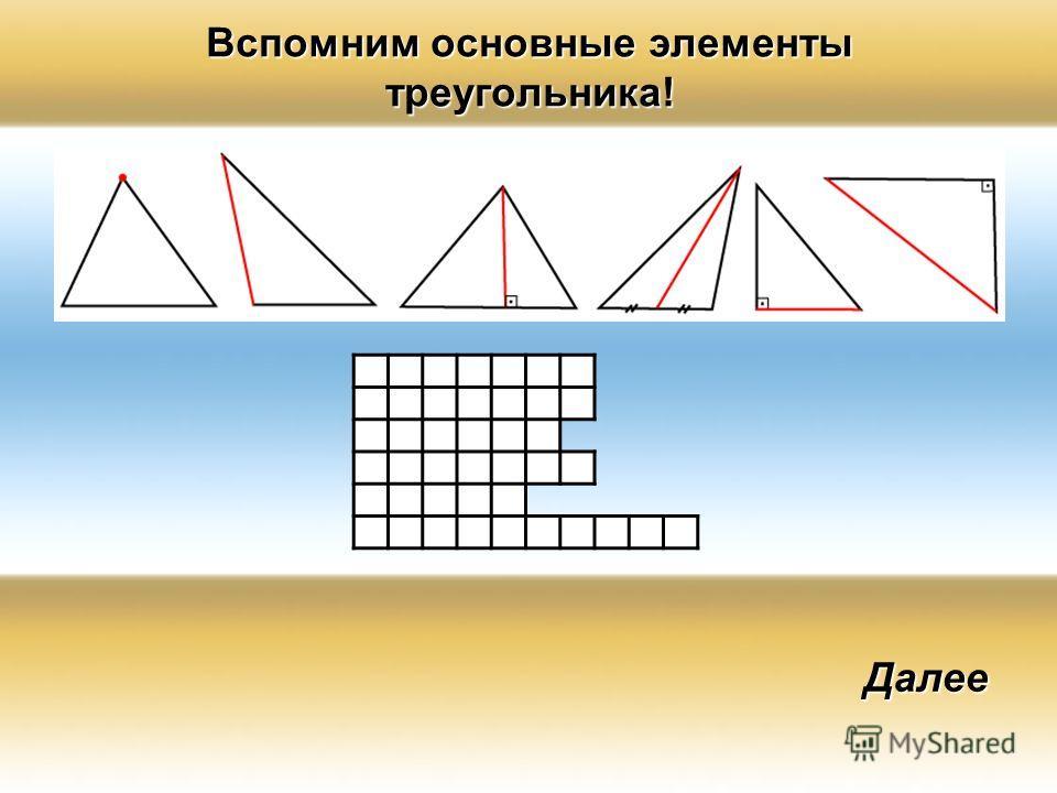 Жалко, что вы ещё не готовы к постижению математики… :( Завершить? Исправиться?