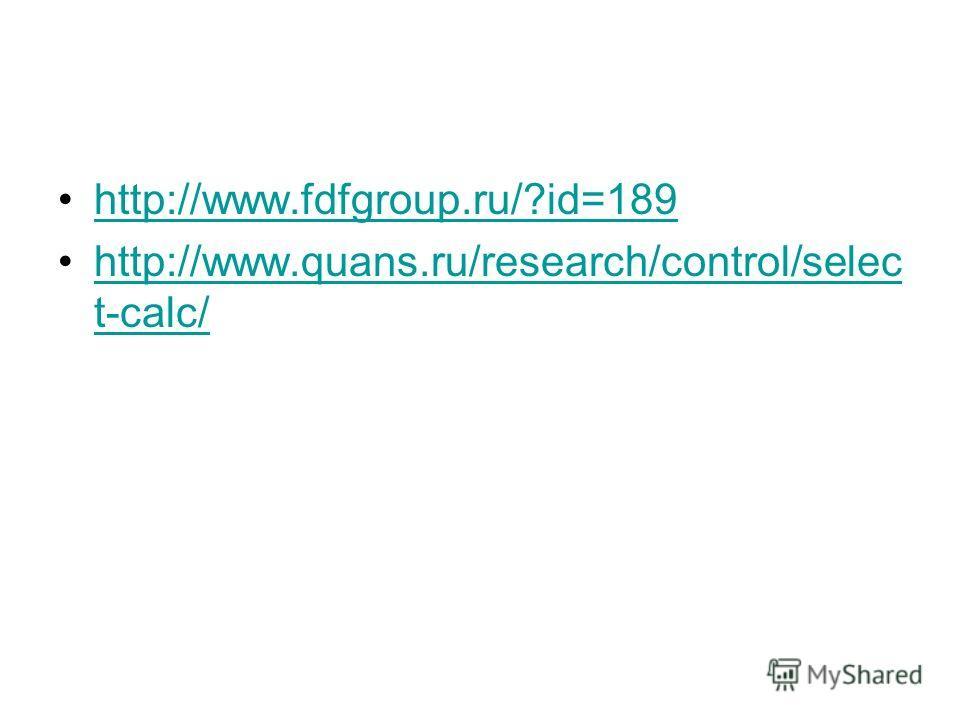 http://www.fdfgroup.ru/?id=189 http://www.quans.ru/research/control/selec t-calc/http://www.quans.ru/research/control/selec t-calc/