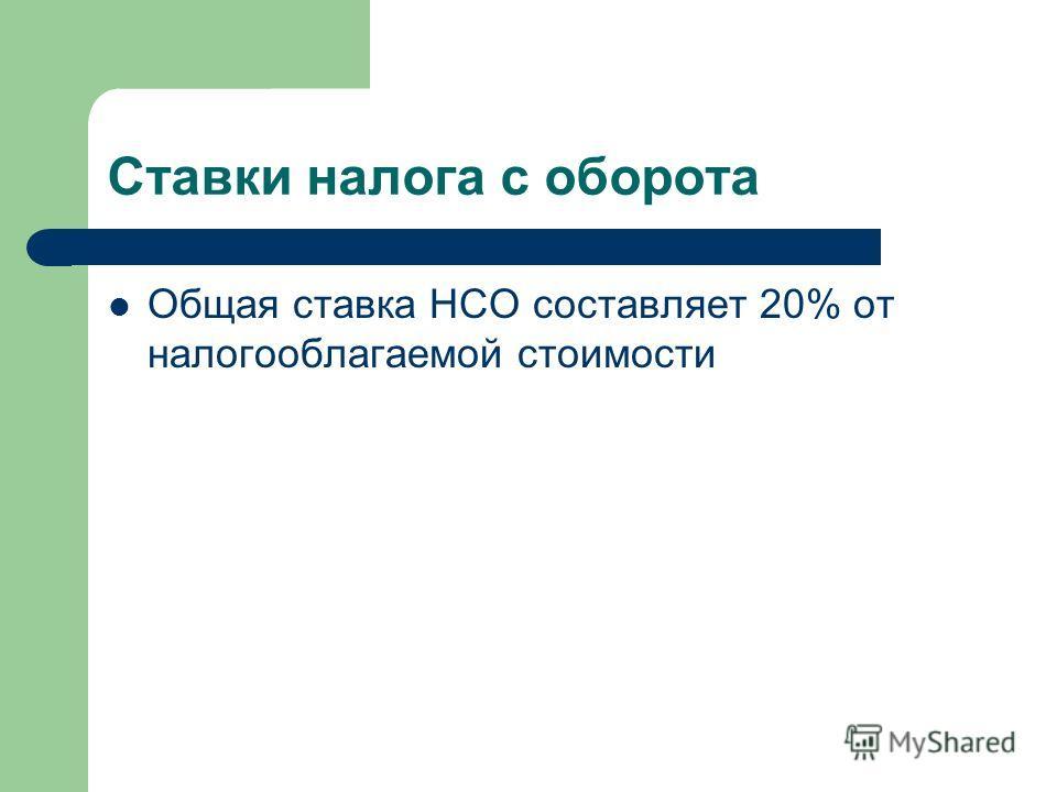 Ставки налога с оборота Общая ставка НСО составляет 20% от налогооблагаемой стоимости