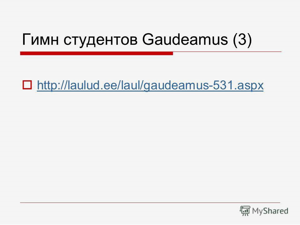Гимн студентов Gaudeamus (3) http://laulud.ee/laul/gaudeamus-531.aspx