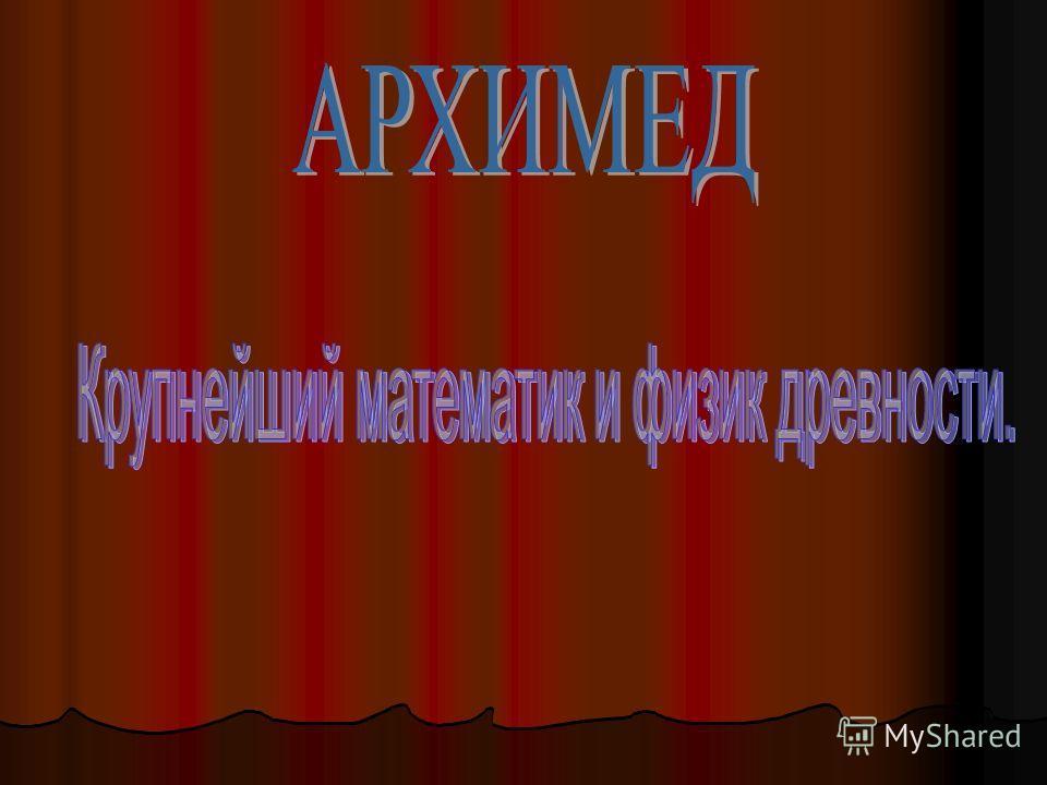 Александр Артюхин Представляет…