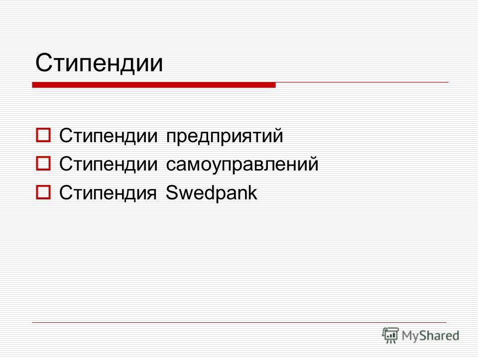 Стипендии Стипендии предприятий Стипендии самоуправлений Стипендия Swedpank