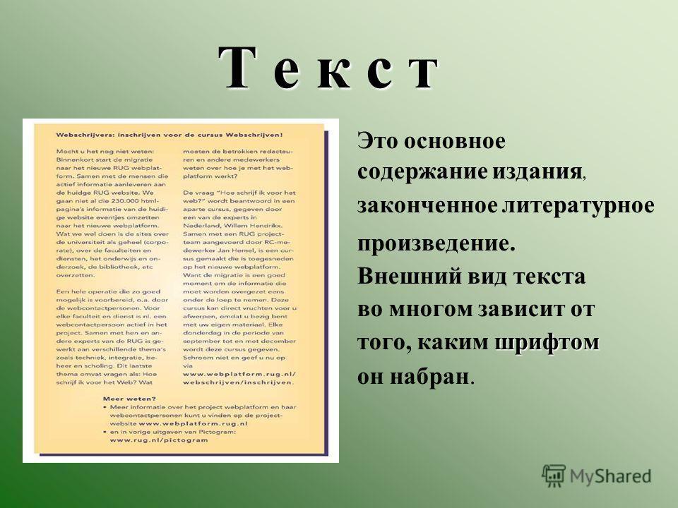Т е к с т Это основное содержание издания, законченное литературное произведение. Внешний вид текста во многом зависит от того, каким шрифтом он набран.