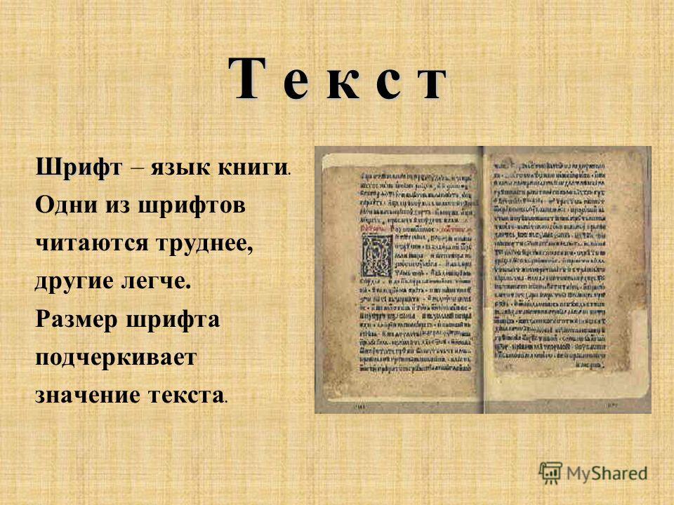 Т е к с т Шрифт Шрифт – язык книги. Одни из шрифтов читаются труднее, другие легче. Размер шрифта подчеркивает значение текста.