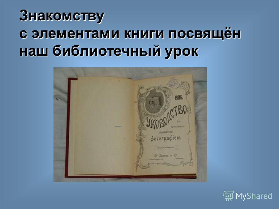 Знакомству с элементами книги посвящён наш библиотечный урок