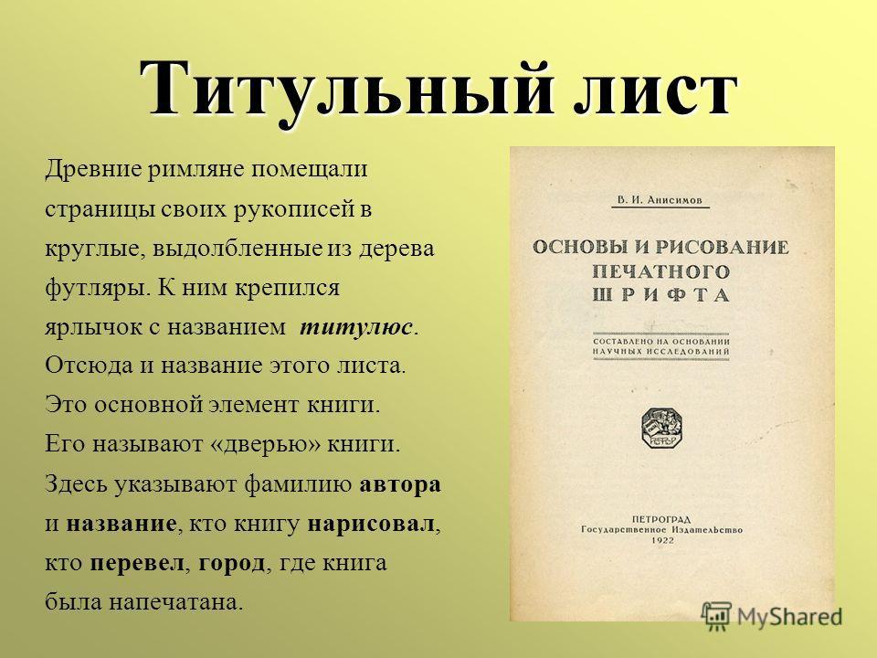 Титульный лист своими руками