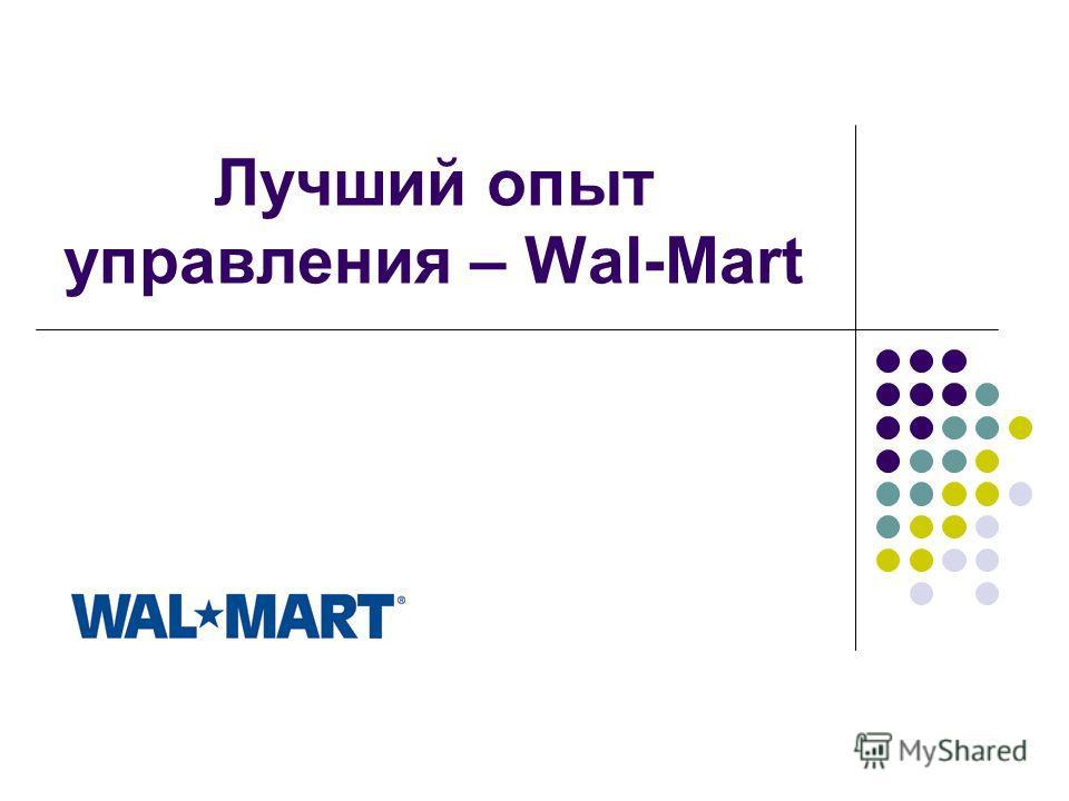 Лучший опыт управления – Wal-Mart