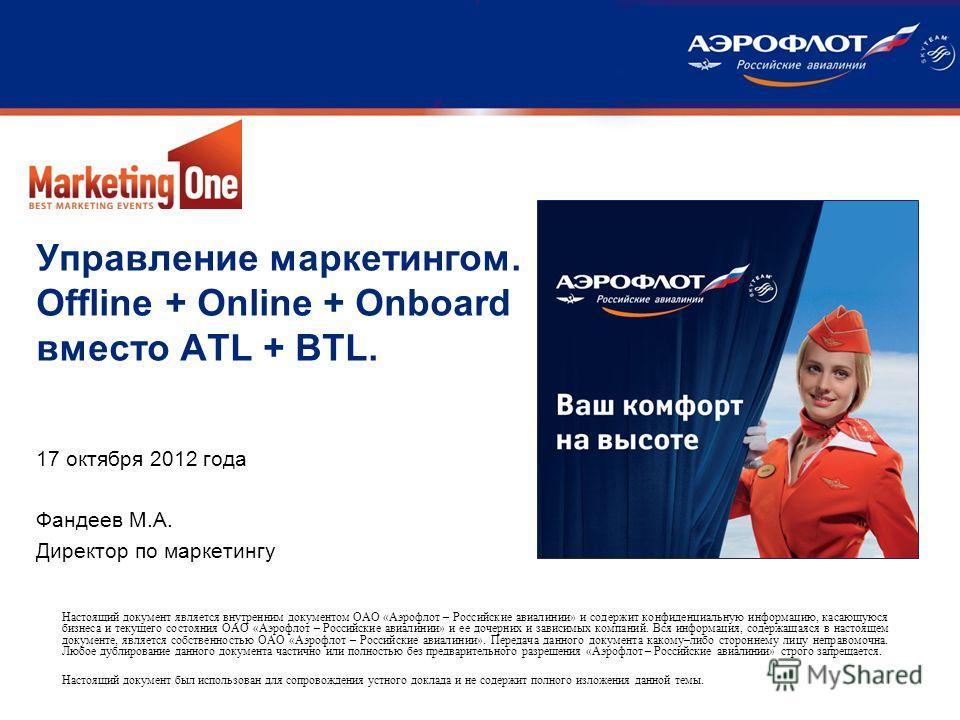 Настоящий документ является внутренним документом ОАО «Аэрофлот – Российские авиалинии» и содержит конфиденциальную информацию, касающуюся бизнеса и текущего состояния ОАО «Аэрофлот – Российские авиалинии» и ее дочерних и зависимых компаний. Вся инфо
