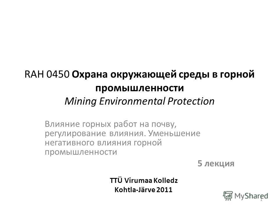 RAH 0450 Охрана окружающей среды в горной промышленности Mining Environmental Protection Влияние горных работ на почву, регулирование влияния. Уменьшение негативного влияния горной промышленности 5 лекция 1 TTÜ Virumaa Kolledz Kohtla-Järve 2011