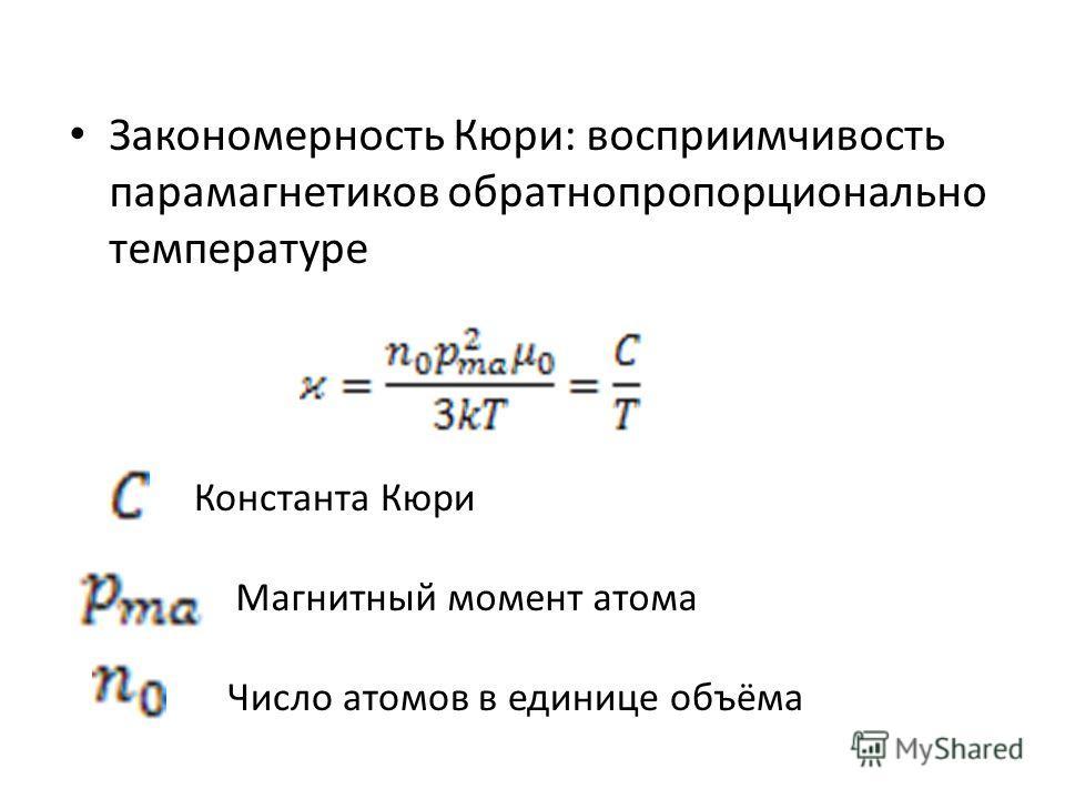 Закономерность Кюри: восприимчивость парамагнетиков обратнопропорционально температуре Константа Кюри Магнитный момент атома Число атомов в единице объёма
