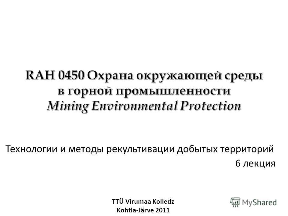 Технологии и методы рекультивации добытых территорий 6 лекция TTÜ Virumaa Kolledz Kohtla-Järve 2011