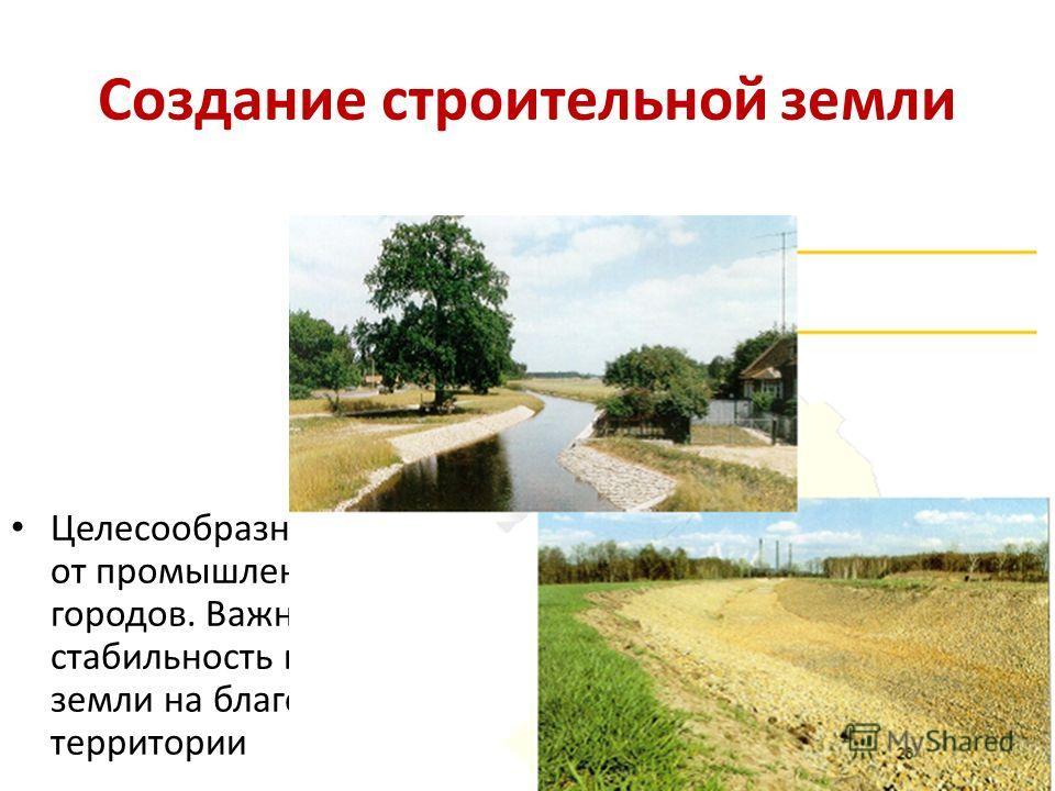 Создание строительной земли Целесообразно недалеко от промышленных мест и городов. Важно вернуть стабильность поверхности земли на благоустроенной территории