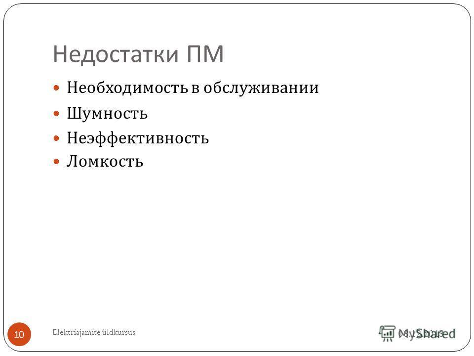 Недостатки ПМ Необходимость в обслуживании Шумность Неэффективность Ломкость 08.12.2013 Elektriajamite üldkursus 10