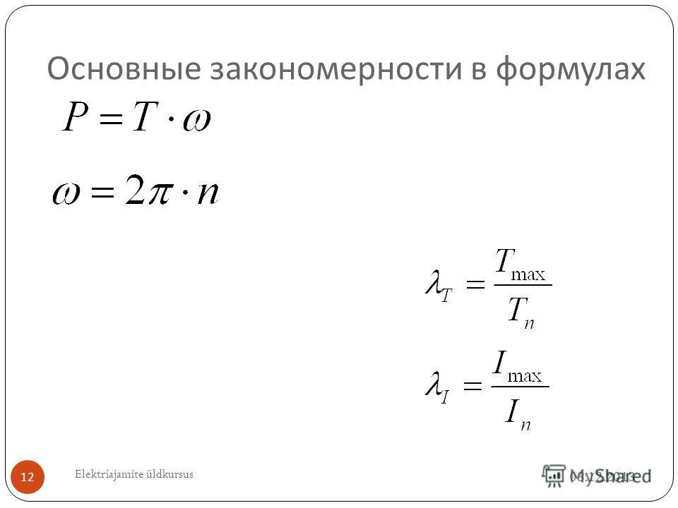 Основные закономерности в формулах 08.12.2013 12 Elektriajamite üldkursus