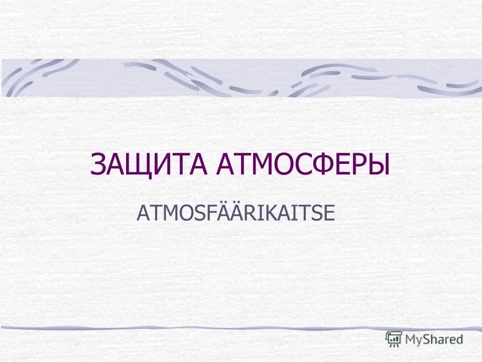 ЗАЩИТА АТМОСФЕРЫ ATMOSFÄÄRIKAITSE