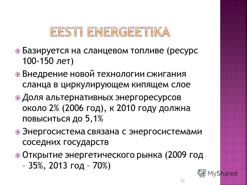 Базируется на сланцевом топливе (ресурс 100-150 лет) Внедрение новой технологии сжигания сланца в циркулирующем кипящем слое Доля альтернативных энергоресурсов около 2% (2006 год), к 2010 году должна повыситься до 5,1% Энергосистема связана с энергос