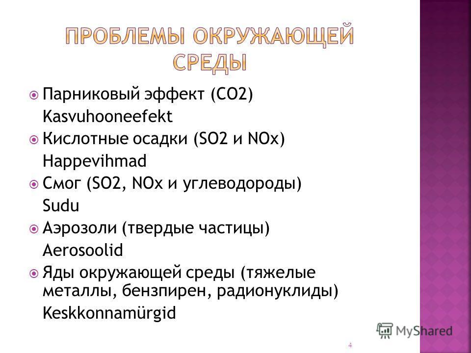 Парниковый эффект (СО2) Kasvuhooneefekt Кислотные осадки (SO2 и NОx) Happevihmad Смог (SO2, NOx и углеводороды) Sudu Аэрозоли (твердые частицы) Aerosoolid Яды окружающей среды (тяжелые металлы, бензпирен, радионуклиды) Keskkonnamürgid 4
