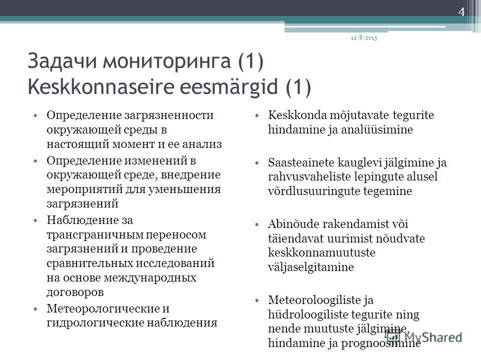 Задачи мониторинга (1) Keskkonnaseire eesmärgid (1) Определение загрязненности окружающей среды в настоящий момент и ее анализ Определение изменений в окружающей среде, внедрение мероприятий для уменьшения загрязнений Наблюдение за трансграничным пер