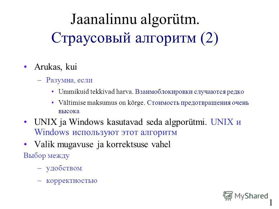 18 Jaanalinnu algorütm. Страусовый алгоритм (2) Arukas, kui –Разумна, если Ummikuid tekkivad harva. Взаимоблокировки случаются редко Vältimise maksumus on kõrge. Стоимость предотвращения очень высока UNIX ja Windows kasutavad seda algporütmi. UNIX и
