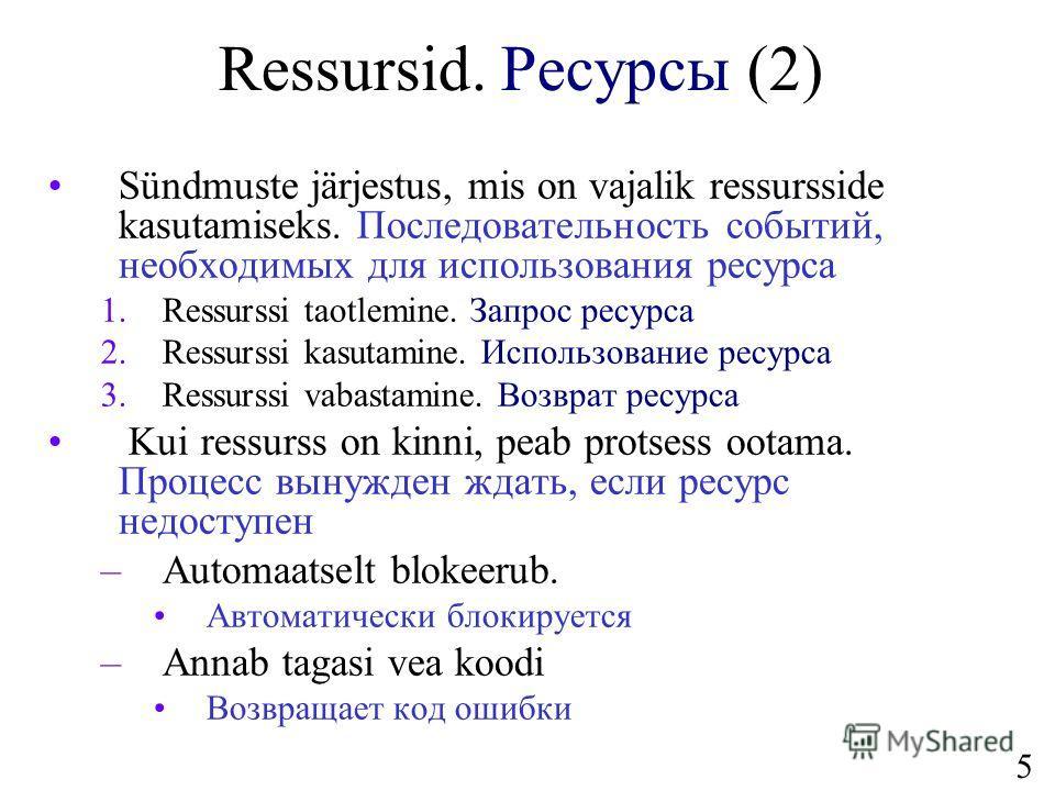5 Ressursid. Ресурсы (2) Sündmuste järjestus, mis on vajalik ressursside kasutamiseks. Последовательность событий, необходимых для использования ресурса 1.Ressurssi taotlemine. Запрос ресурса 2.Ressurssi kasutamine. Использование ресурса 3.Ressurssi
