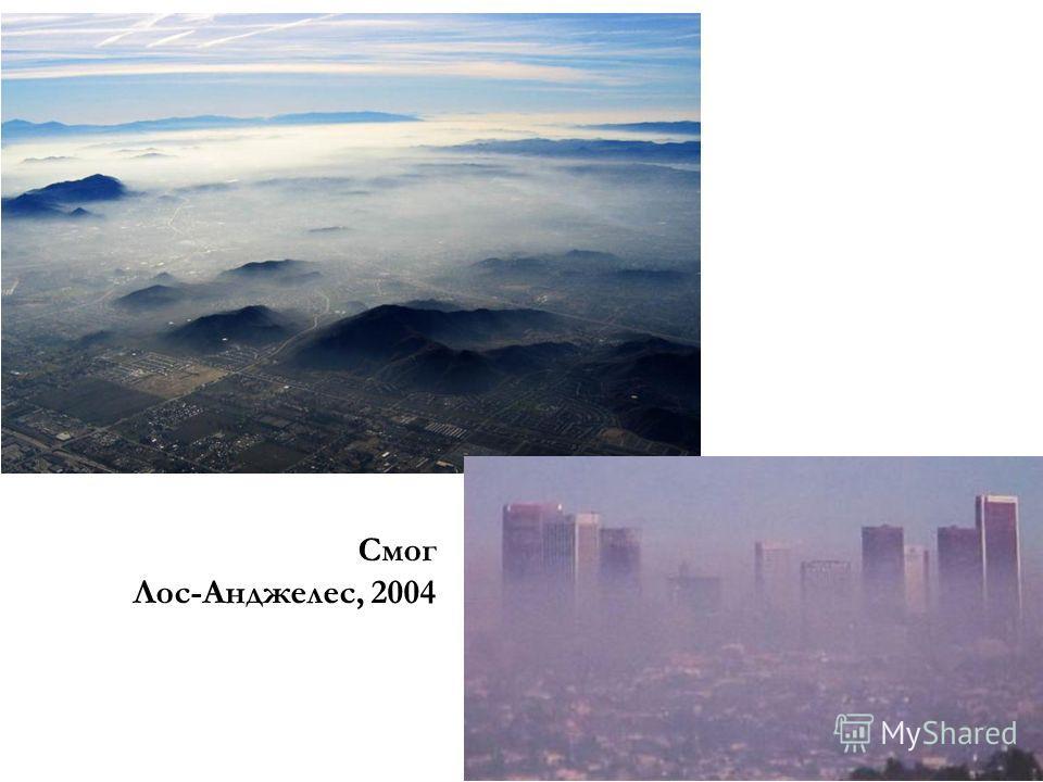 10 Смог Лос-Анджелес, 2004