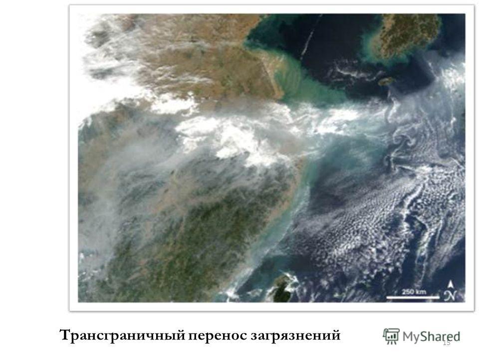 Трансграничный перенос загрязнений 15