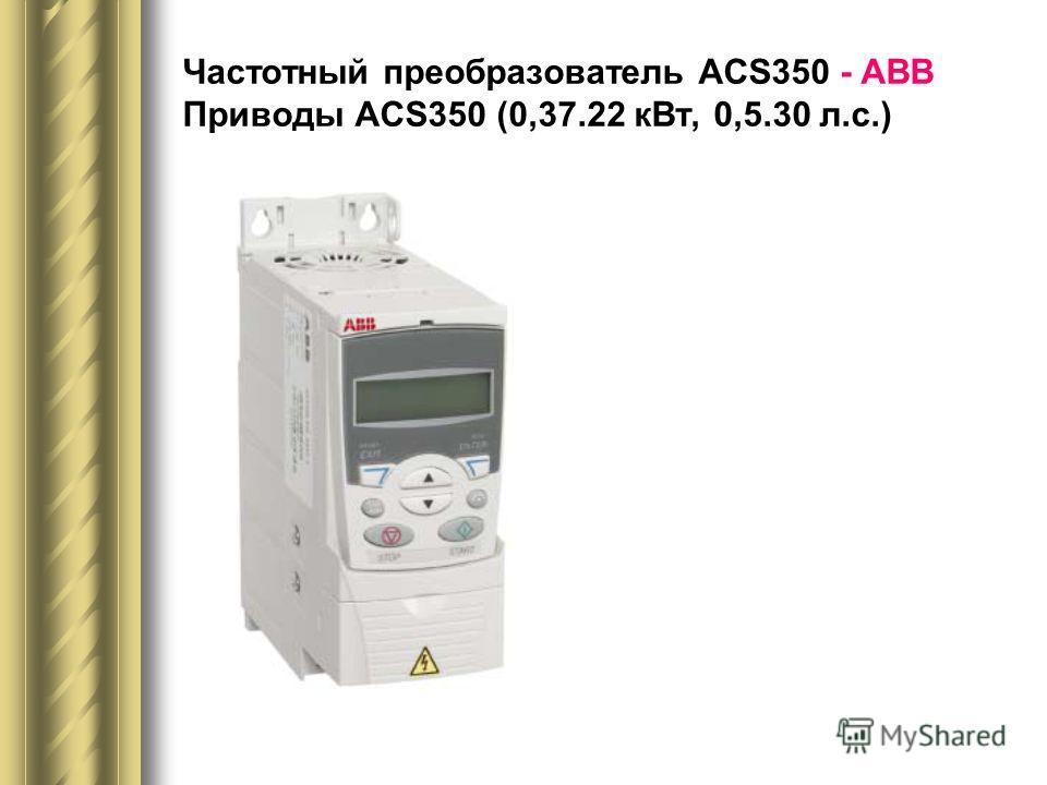 Частотный преобразователь ACS350 - АВВ Приводы ACS350 (0,37.22 кВт, 0,5.30 л.с.)