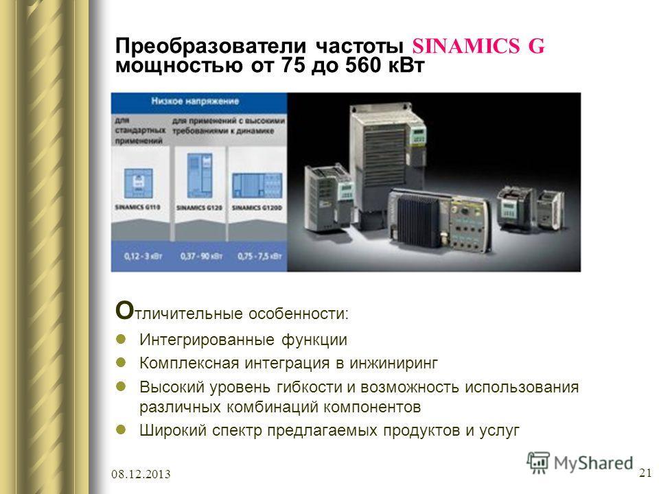 Преобразователи частоты SINAMICS G мощностью от 75 до 560 кВт О тличительные особенности: Интегрированные функции Комплексная интеграция в инжиниринг Высокий уровень гибкости и возможность использования различных комбинаций компонентов Широкий спектр
