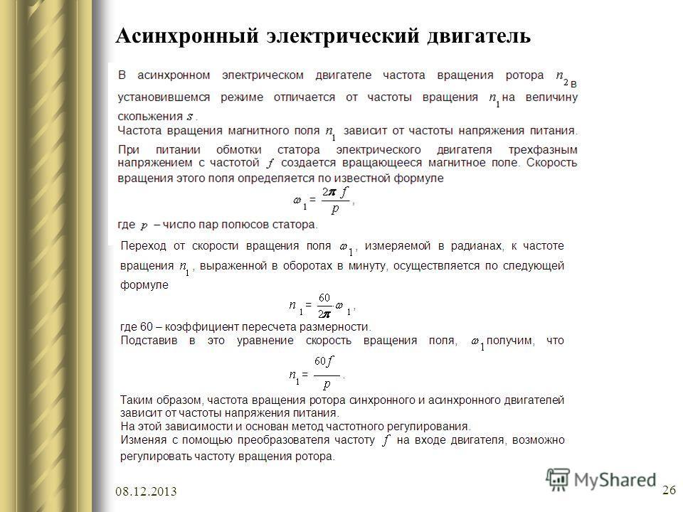 08.12.2013 26 Асинхронный электрический двигатель