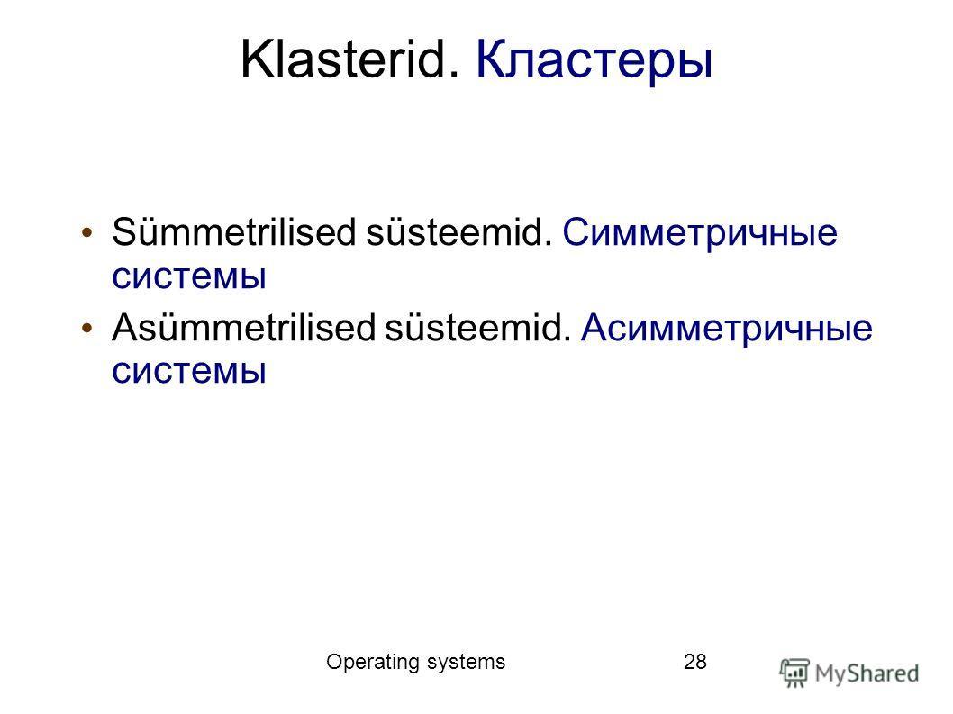 Operating systems28 Klasterid. Кластеры Sümmetrilised süsteemid. Симметричные системы Asümmetrilised süsteemid. Асимметричные системы