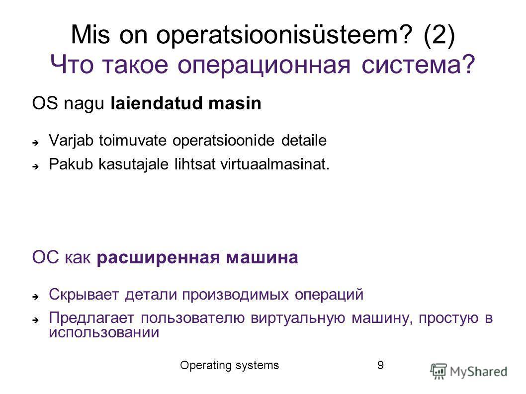 h презентацию операционная система xp