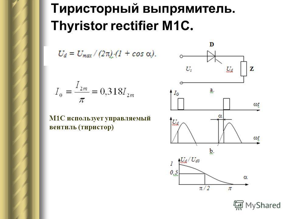 Тиристорный выпрямитель. Thyristor rectifier M1C. M1C использует управляемый вентиль (тиристор)