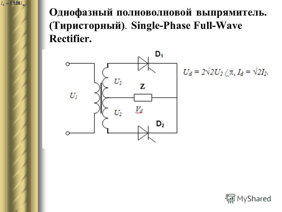 Однофазный полноволновой выпрямитель. (Тиристорный). Single-Phase Full-Wave Rectifier.