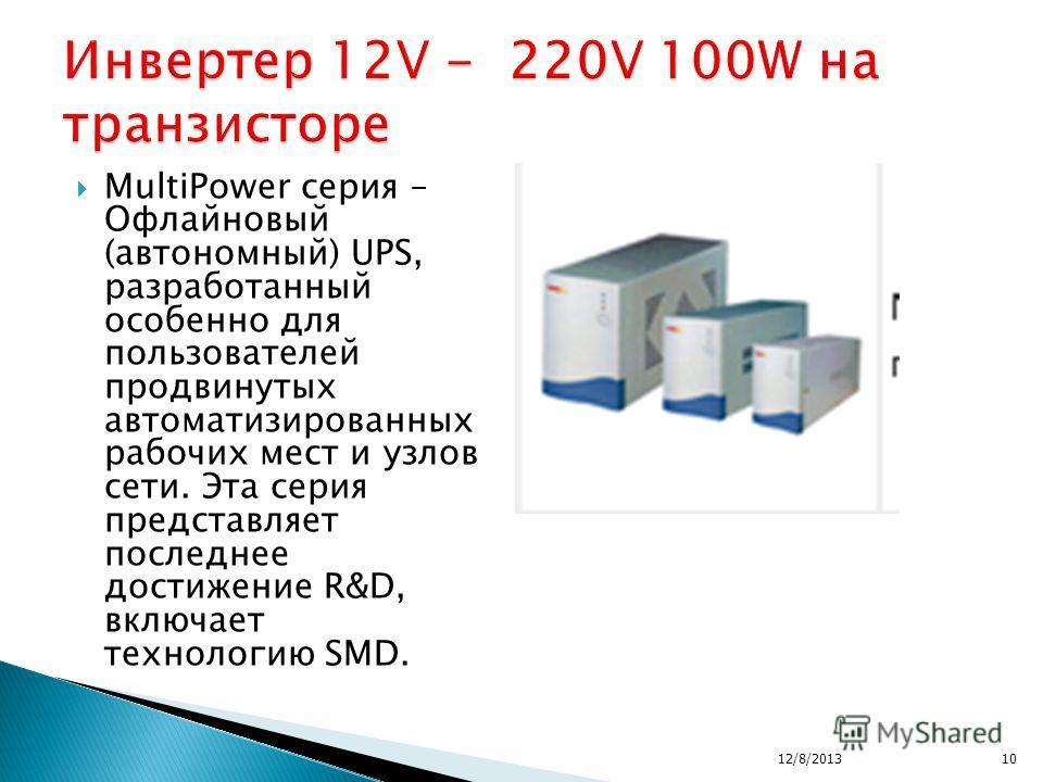 MultiPower серия – Офлайновый (автономный) UPS, разработанный особенно для пользователей продвинутых автоматизированных рабочих мест и узлов сети. Эта серия представляет последнее достижение R&D, включает технологию SMD. 12/8/201310
