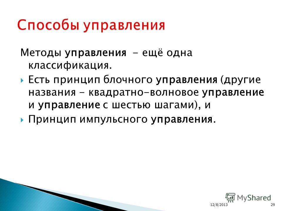 Методы управления - ещё одна классификация. Есть принцип блочного управления (другие названия - квадратно-волновое управление и управление с шестью шагами), и Принцип импульсного управления. 12/8/201329