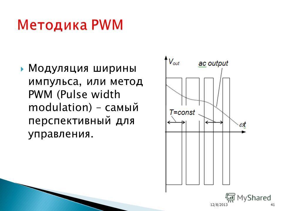 Модуляция ширины импульса, или метод PWM (Pulse width modulation) – самый перспективный для управления. 12/8/201341
