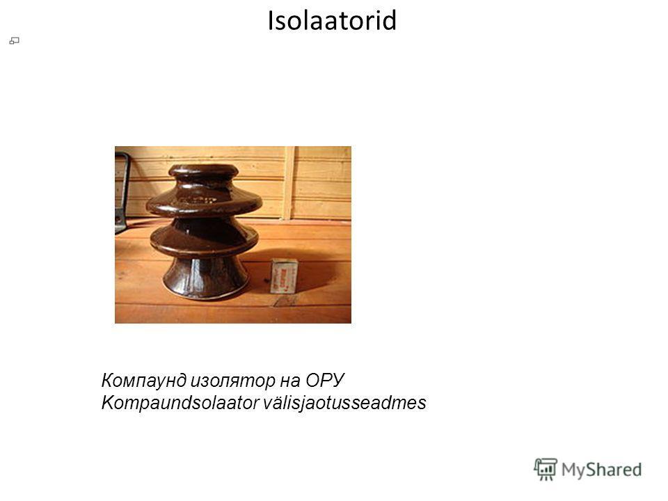Isolaatorid Компаунд изолятор на ОРУ Kompaundsolaator välisjaotusseadmes