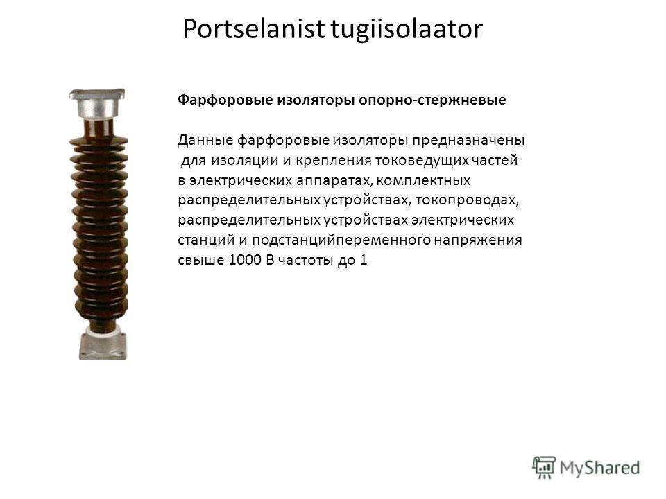 Portselanist tugiisolaator Фарфоровые изоляторы опорно-стержневые Данные фарфоровые изоляторы предназначены для изоляции и крепления токоведущих частей в электрических аппаратах, комплектных распределительных устройствах, токопроводах, распределитель