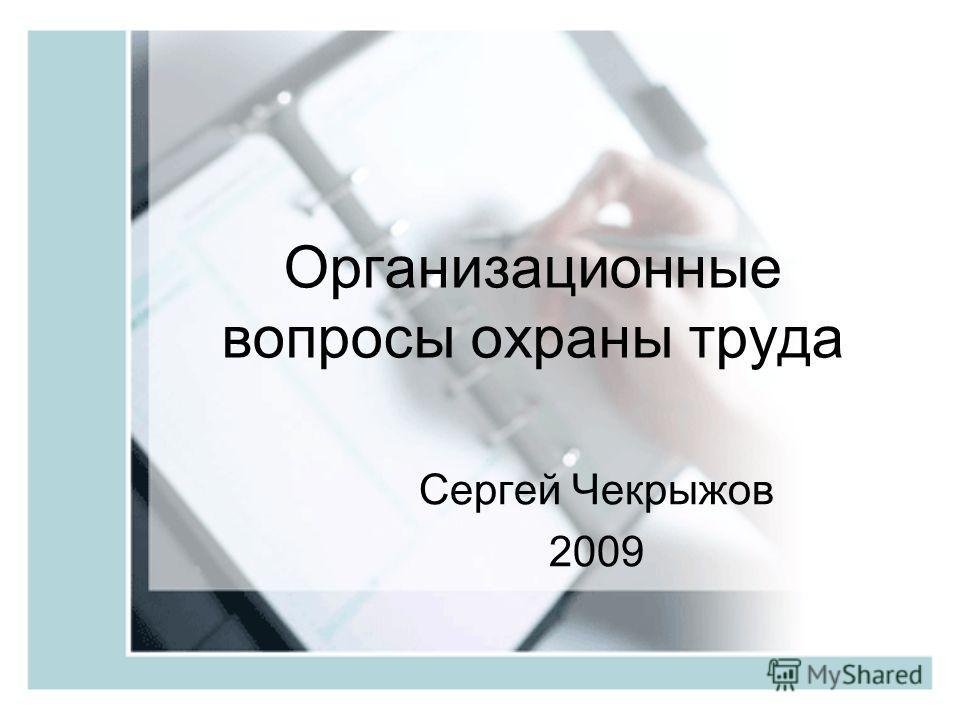 Организационные вопросы охраны труда Сергей Чекрыжов 2009
