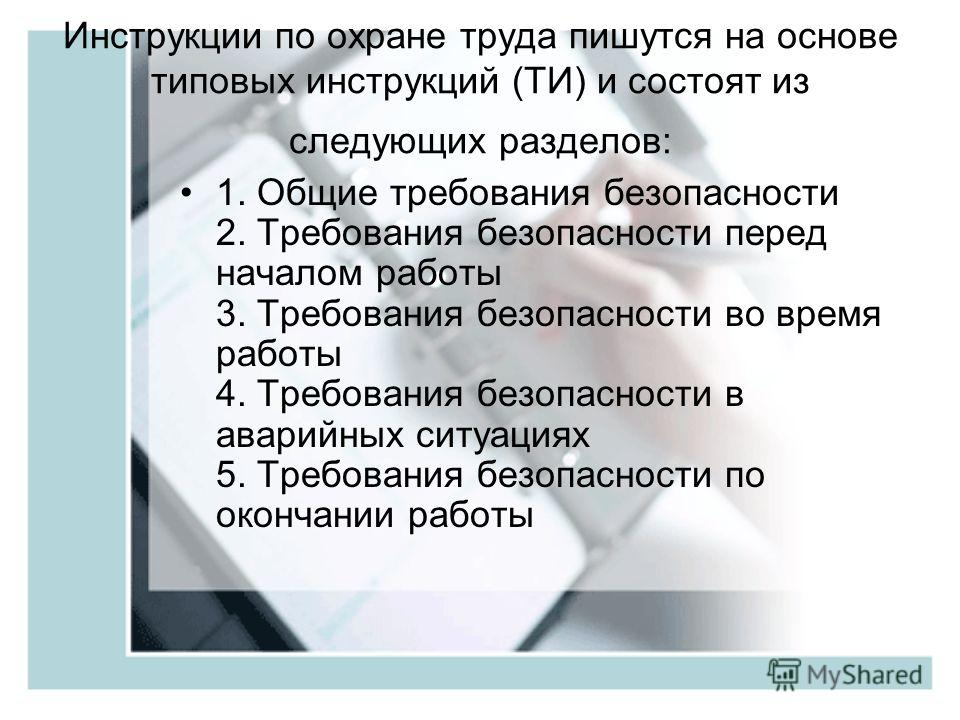 Из каких разделов состоят инструкции по охране труда :: vaadresunal