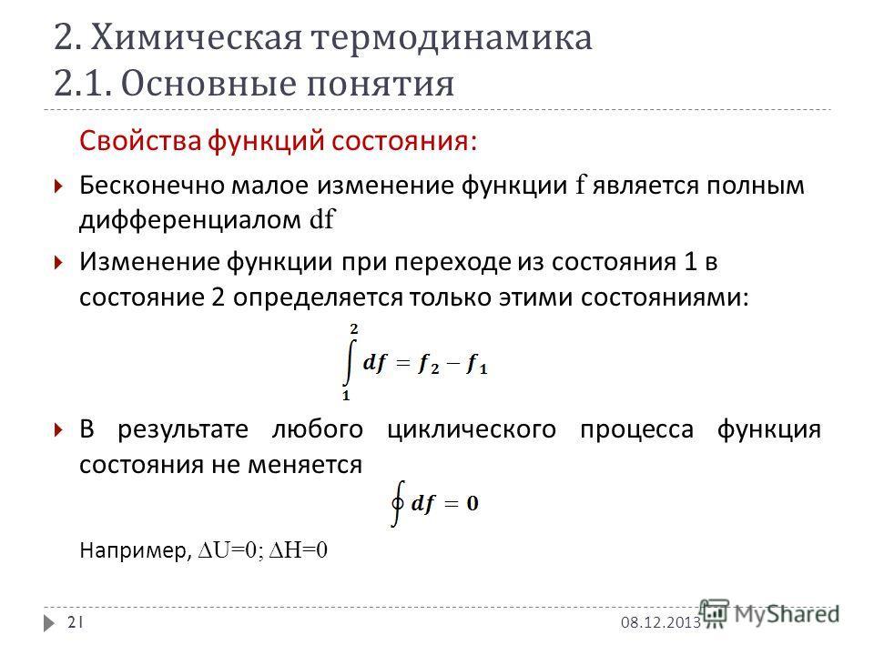 2. Химическая термодинамика 2.1. Основные понятия Свойства функций состояния : Бесконечно малое изменение функции f является полным дифференциалом df Изменение функции при переходе из состояния 1 в состояние 2 определяется только этими состояниями :
