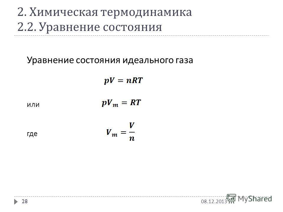2. Химическая термодинамика 2.2. Уравнение состояния Уравнение состояния идеального газа или где 08.12.201328
